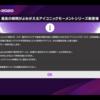 アイコニックモーメント(IM)登場!!ルンメニゲが鬼強い!