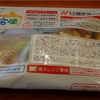 205g 糖質6g 560円弁当 鶏肉のレモンペッパー焼きと鱈のトマト煮 食卓便(日清医療食品)
