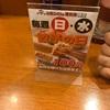 山田うどん蒲田 焼き餃子