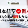 ➤ 日本航空(JAL)07~09年 企業分析 part3