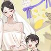 子連れ・子持ち男女専門の結婚相談所【子持ち婚】