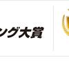 Amazonランキング大賞 2016(Kindle本) - 心FIRE.ver