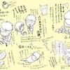 ハンドメイドハマり漫画③