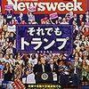 Newsweek (ニューズウィーク日本版) 2017年 09/15 号 それでもトランプ/「核のタブー」の終わりの始まり