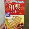 森永製菓  和栗クッキー  食べてみました
