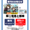 神戸かわさき6に参加します。