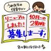 【2期生募集】うめ先生の保育サロン!リニューアルしました!!