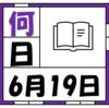 【雑学】6/19の今日は何の日?子供のころ親にやってもらったあの日?