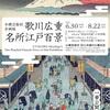[特別展]★歌川広重 名所江戸百景展