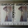 【写真展】R3.4/3(土)~7/25(日)_石内都展「見える見えない、写真のゆくえ」@西宮市大谷記念美術館