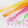 歯ブラシ交換のタイミングは?