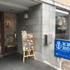 カスタードクリームとバタークリームのお店  「神戸ハイカラ」