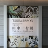 滋賀が面白い/佐川美術館・田中一村展