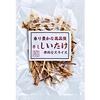 新発売!香り豊かな高品質 【乾燥 椎茸 スライス (30g)】