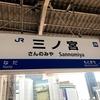 神戸出張:中編