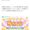 18日まで延長!ランチ無料にしましょう!登録で1500円もらえる!割り勘アプリPaymo