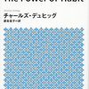 「習慣の力 The Power of Habit」 2012