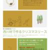 第2回地域交流イベント「西川材で作るクリスマスリース」