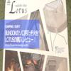 遂にソロキャンプ用の焚き火台を購入!【バンドック(BUNDOK)のロータス(LOTUS)】レビュー!