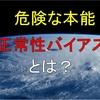 正常性バイアス対策をして災害に備える!今年も災害が多発の日本列島。強い理性で本能を突破する。
