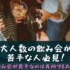 大人数の飲み会が苦手な理由と対策【飲み会が苦手なのは長所ですよ】