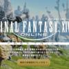 【パソコン関連】FF14 finalfantasy XIV フリートライアル LV60まで無料!フリートライアルはどこまでプレイ可能?制限もあり