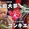 【前編】TBS系列『アイ・アム・冒険少年』で哀川翔が調達した五色エビをパラワン島のバジャウ族とリベンジ!