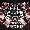 """【荒野】FFL Season9 Day3  ×KWL との ドラフト杯が遂に開催!! 今月限りの """"力較べ"""""""