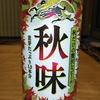 今年で28年目 秋限定の大人気ビール「キリン 秋味」