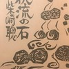 伏流の石 柴崎聡詩集