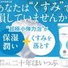 女優ライト効果!くすみ用洗顔石けん【二十年ほいっぷ】