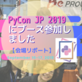 PyCon JP 2019にブース参加しました【会場リポート】