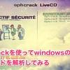 windowsのログインパスワードを解析&リセットする方法