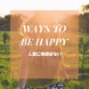 幸せになりたい方必見!人生を損してしまう人の特徴3選