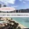 【ハワイ旅行10回目の嫁セレクト】ハワイ旅行で絶対に欠かせない準備品をまとめてみた。