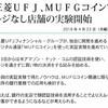 ◆三菱UFJ MUFGコインで実験開始◆