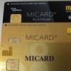 三越伊勢丹エムアイプラチナカードを数ヶ月使ってみて〜やっぱり既存カードの方が良い?