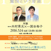開催予告5/14「憲法という希望~対談:木村草太×国谷裕子」(大阪弁護士会)