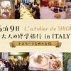 大人の修学旅行 in ITALY 開催レポート!