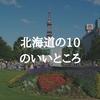 北海道生まれ、北海道育ちのぼくが教える北海道の10のいいところ