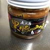 鹿児島 黒豚味噌の美味しい食べ方
