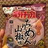 カルビー ポテトチップス ♡JPN 京都の味 ちりめん山椒味 食べてみました。