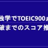 社会人が独学でTOEIC900点突破するまでのスコアの推移