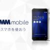 DMMモバイル 1GB~7GBシェアプラン新設!780円~