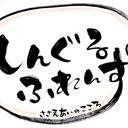 在宅秘書&ひとり親家庭の笑顔と仲間作りのお手伝い☆稲葉由梨