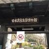 服部緑地の日本民家集落博物館へ行ってきました! 料金500円で入りやすく良かったです