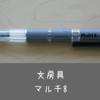ボールペン1本分の大きさなのに、色鉛筆8本収納できるマルチ8が便利すぎました。