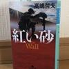 『紅い砂』(高嶋哲夫 著)を読んで ~社会変革と「壁」そして自由の本質(後編)~