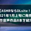 【ASMRならDLsite!】2021年1月上旬に発売の新作音声作品8本を紹介!