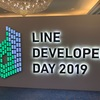 LINE DEVELOPER DAY 2019(#linedevday)に参加してきました #linedevday_report